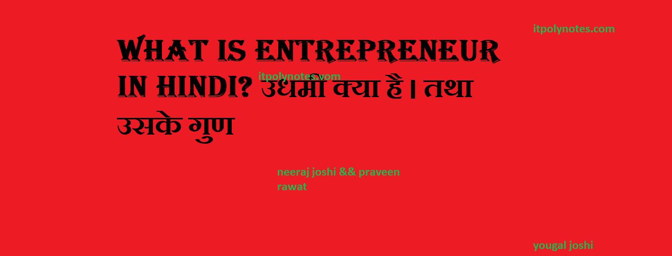 What is Entrepreneur in Hindi? उधमी क्या है । तथा उसके गुण